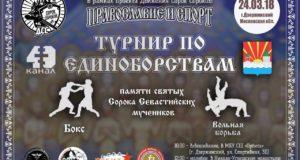 24 марта. Православие и спорт